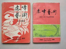 赤峰艺术(春节演唱集+宣传十三届八中全会精神专辑)