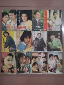 电影故事 1983年1-12期