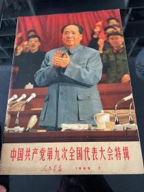 人民画报(1969年7期)(中国共产党第九次全国代表大会特辑)包老保真,林彪无涂画,带赠页,