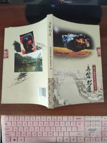 乌金打通(綦江街镇历史文化丛书)