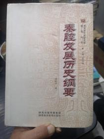 秦腔发展历史纲要--- 西安市文史研究馆馆员丛书 目录如图