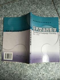任务型语言教学(修订版)   原版内页有少量笔记
