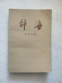 辞海(艺术分册)