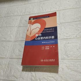 阜外心血管病医院系列丛书:阜外心血管内科手册(第2版)品看图