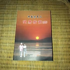 中国老年人健康指南(续)