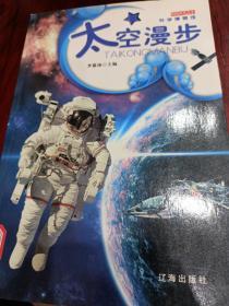 科学博物馆   太空漫步