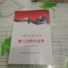 中国文化知识读本:第二次鸦片战争