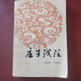 《庄子浅注》曹础基编著 中华书局 私藏 书品如图.