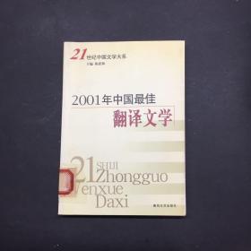 2001年中国最佳翻译文学