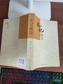 史记精讲 韩兆琦  著 中国青年出版社