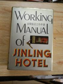金陵饭店工作手册