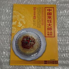中国烹饪大师作品精粹(薛文龙专辑)