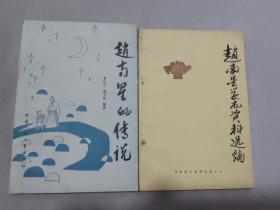 赵南星的传说 赵南星学术资料选编 2本合售