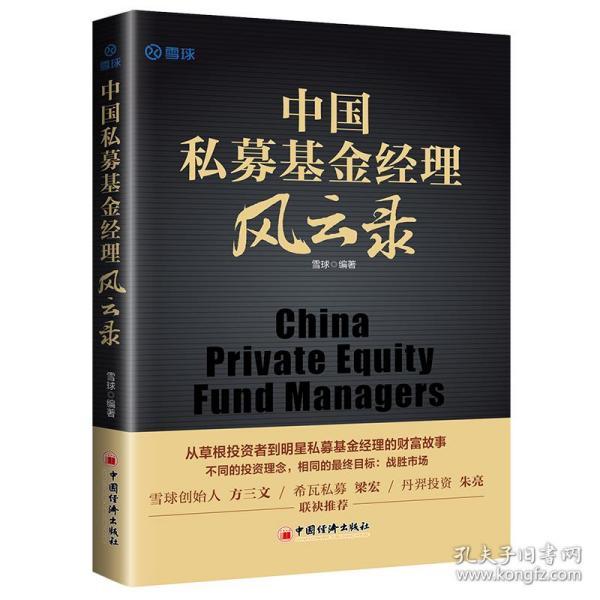 中国私募基金经理风云录21位明星私募基金经理的投资笔记雪球创始人方三文作序推荐雪球投资经