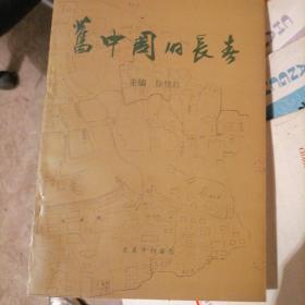 旧中国的长春