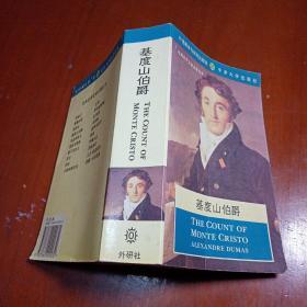 经典世界文学名著丛书:基度山伯爵(英文版)