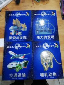 迪士尼儿童百科全书:探索与发现  伟大的发明  哺乳动物  交通运输(4本)