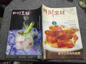 四川烹饪 2013年9月 上半月刊(总第317期)关键词:剖析香汤肥肠、跟米其林大厨学做菜、脑花烧鱼鳔、仿荤素食、探寻汉阳鸡的秘密