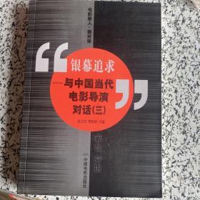 银幕追求:与中国当代电影导演对话3