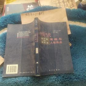 中国当代宪政与人权热点 夏勇 著 / 昆仑出版社