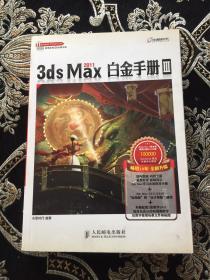 3ds Max 2011白金手册3