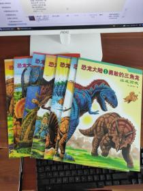 恐龙大陆(1勇敢的三角龙,2三角龙与大翼龙,3三角龙与大鳄鱼,4三角龙与暴龙,5三角龙与大海龟,6三角龙来到侏罗纪,7三角龙的大决战 )(7本合售)