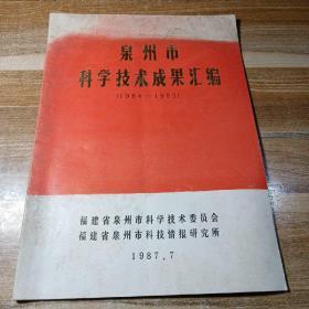 泉州市科学技术成果汇编(1984~1985)