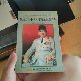 苏加诺·中国·印度尼西亚华人