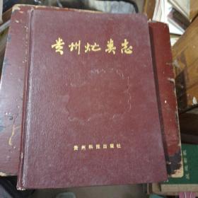 贵州虻类志