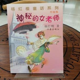 杨红樱童话系列:神秘的女老师(升级版)