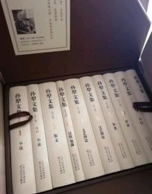 【包邮】孙犁文集 精装10册全