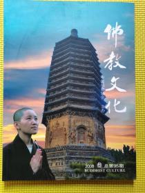 佛教文化(2008.3)