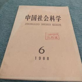 中国社会科学 198806