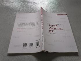 中国当代记者型主持人研究