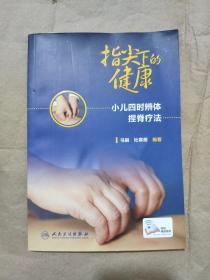 指尖下健康·小儿四时辨体捏脊疗法(配增值)