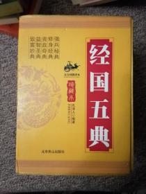 经国五典  珍藏本 文白对照译本   全五册