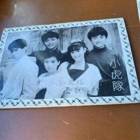小虎隊明信片 十張合售