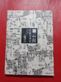云南民族美术史
