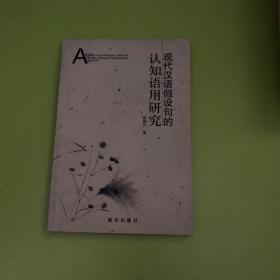 现代汉语假设句的认知语用研究