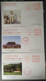 北京流动机戳 纪念封 3枚
