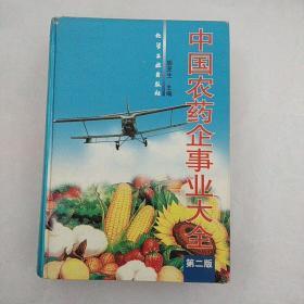 中国农药企事业大全