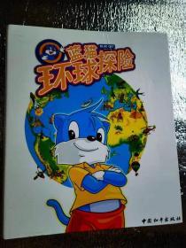 蓝猫环球探险 总第1辑-35辑(带第一卷夹子)