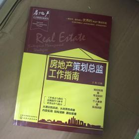 房地产企业管理攻略系列--房地产策划总监工作指南