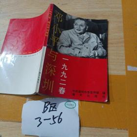 邓小平与深圳