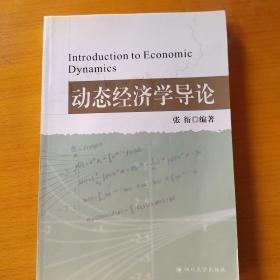 动态经济学导论(实物拍摄)