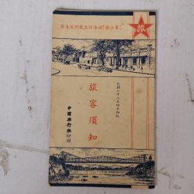 民国28年初版 由 海防至龙州及南宁 旅客须知 【稀缺本】