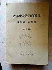 改革中奋进的白银市县区篇企业篇(送审稿)16开单页油印本431页厚册