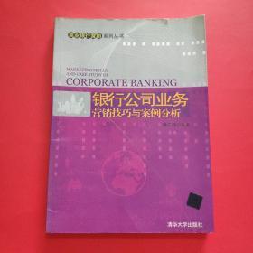 商业银行营销系列丛书:银行公司业务营销技巧与案例分析