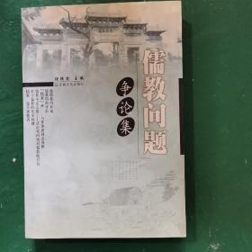 儒教问题争论集