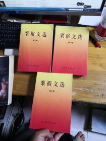 粟裕文选第一二三卷 全三卷       QQ2